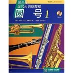 管乐队现代化训练教程-圆号(1)附CD一张