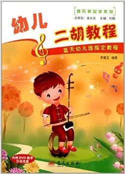 音乐家起步系列·蓝天幼儿园指定教程:幼儿二胡教程(附光盘)