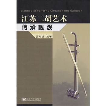 江苏二胡艺术传承概观