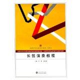 全国艺术职业教育系列教材(高职卷):长笛演奏教程