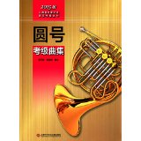 (2015)上海音乐家协会音乐考级丛书:圆号考级曲集