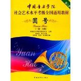 中国音乐学院社会艺术水平考级全国通用教材:圆号(一级-七级)