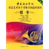 中国音乐学院社会艺术水平考级全国通用教材:圆号(八级-十级)