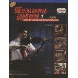 弦乐队标准化训练教程1:中提琴(附MP3光盘1张+DVD光盘1张)