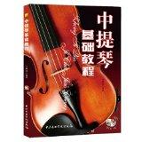 中提琴基础教程(附CD光盘)