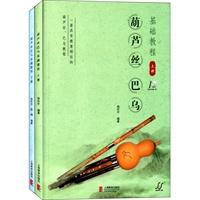 葫芦丝巴乌基础教程(套装共2册)