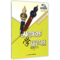 从零起步学葫芦丝轻松入门(附光盘第2版)