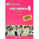 新学琴之路·赵薇小提琴教程4:技术练习(附DVD光盘)