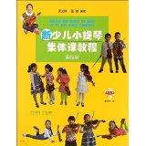 新少儿小提琴集体课教程(第四册)(附DVD光盘)