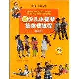 新少儿小提琴集体课教程(第五册)(附DVD光盘)