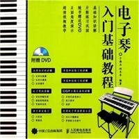 电子琴入门基础教程-(附1DVD)