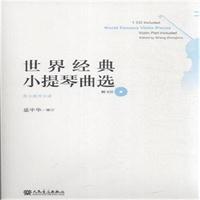 世界经典小提琴曲选-附小提琴分谱-附1CD