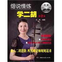 细说慢练学二胡(2)(附双DVD)