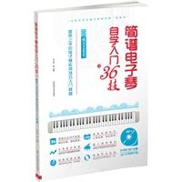 简谱电子琴自学入门36技-最易上手的电子琴实用技巧入门教程(成人零基础适用)附DVD