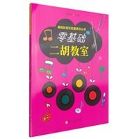 零基础音乐教室系列丛书:零基础二胡教室