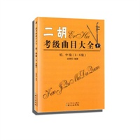 二胡考级曲目大全(初、中级 1~6级)