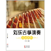 刘乐古筝演奏基础教程