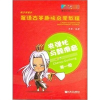晨语古筝趣味启蒙教程-第一册