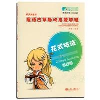 第4册 晨语古筝趣味启蒙教程 花式技法
