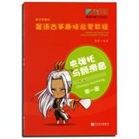 晨语古筝趣味启蒙教程(1-4册)