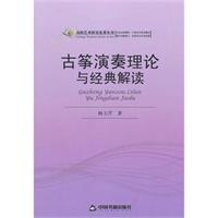古筝演奏理论与经典解读(高校艺术)
