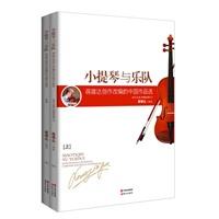 小提琴与乐队-蒋雄达创作改编的中国作品选-(上下册 CD)