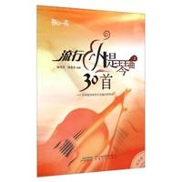 流行小提琴曲30首-2-(附光盘)