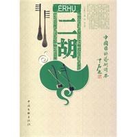 中小学生阅读系列之中国国粹艺术读本――二胡