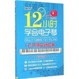 12小时学会电子琴(附光盘公开课实践曲集)(光盘2张)