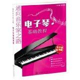 电子琴基础教程-通向音乐家之路-初学者专用版
