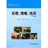 天师·学前教育专业系列教材:乐理、视唱、练耳(第2版)