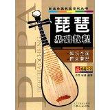 民族乐器教程系列丛书:琵琶基础教程
