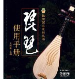 敦煌国乐系列丛书:琵琶使用手册