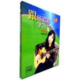 跟杨雪霏学吉他:预备级+入门级+初中级等(原版引进)(套装共4册)