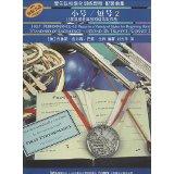 小号短号(2原版引进管乐队标准化训练教程配套曲集)