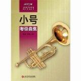 (2015)上海音乐家协会音乐考级丛书:小号考级曲集