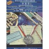 单簧管(2原版引进管乐队标准化训练教程配套曲集)