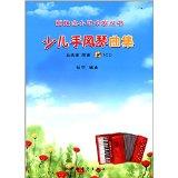 新概念小艺术家丛书:少儿手风琴曲集(附CD光盘1张)