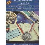 次中音萨克斯管(2原版引进管乐队标准化训练教程配套曲集)