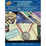 中音萨克斯管2-管乐队标准化训练教程配套曲集-13首风格各异的初级乐队作品