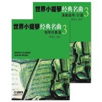 世界小提琴经典名曲3(共两册)