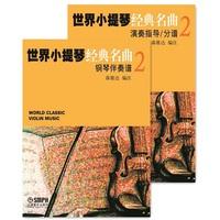 世界小提琴经典名曲2(共两册)