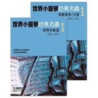 世界小提琴经典名曲1(共两册)