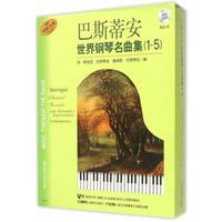 巴斯蒂安世界钢琴名曲集-(1-5)