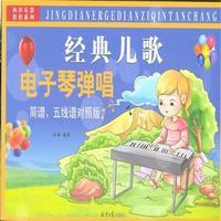 经典儿歌电子琴弹唱-简谱.五线谱对照版