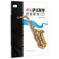 新编萨克斯管自修教程(三)