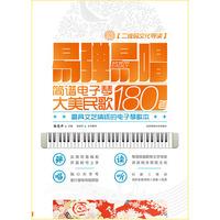 易弹易唱:简谱电子琴大美民歌180首