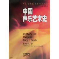 中国声乐艺术史