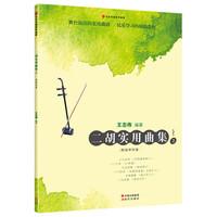 中国扬琴乐器法(附DVDROM1张)