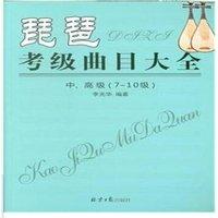 琵琶考级曲目大全-中 高级(7-10级)
